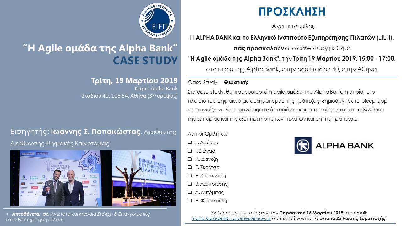 prosklisi alpha bank